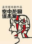 孟京輝音樂劇《空中花園謀殺案》