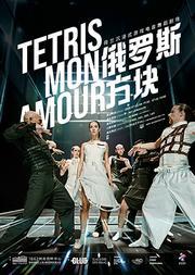 荷兰沉浸式游戏电音舞蹈剧场 《俄罗斯方块》TETRIS Mon Amour