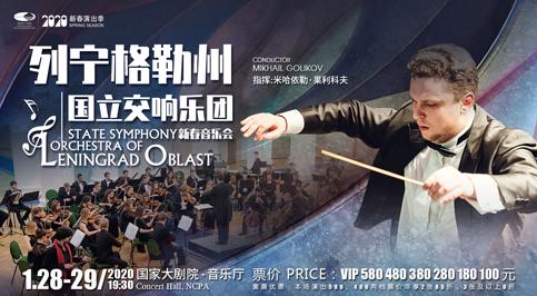 列寧格勒州國立交響樂團音樂會