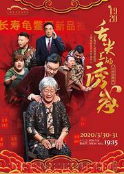 上海独脚戏艺术传承中心(上海市人民滑稽剧团) 大型滑稽戏《舌尖上的诱惑》