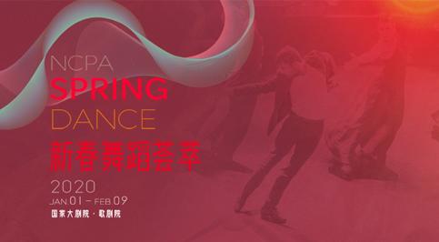 2020國家大劇院新春舞蹈演出