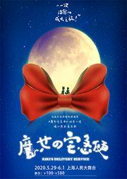 聚橙制作 | 宫崎骏经典·暖心成长音乐剧《魔女宅急便》 上海站首演