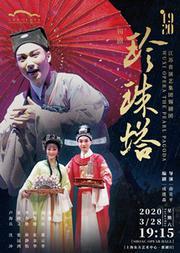 第十二届东方名家名剧月 江苏省演艺集团锡剧团 锡剧《珍珠塔》