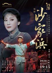 第十二屆東方名家名劇月 江蘇省演藝集團錫劇團 《沙家浜》