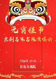 长安大戏院2月8日 《元宵佳节·京剧名家名段演唱会》