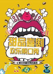 甜品喜剧-脱口秀欢乐大会线下演出《以笑之名》