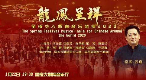 龍鳳呈祥——全球華人新春音樂盛典2020