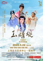 第十二屆東方名家名劇月 杭州越劇院 大型經典越劇《玉蜻蜓》
