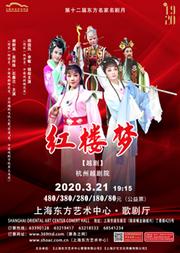 第十二屆東方名家名劇月 杭州越劇院 大型經典越劇《紅樓夢》