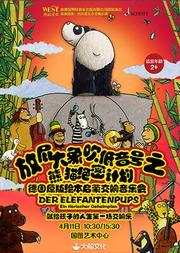 大船文化·德国原版绘本启蒙交响音乐会《放屁大象吹低音号之熊猫绝密计划》