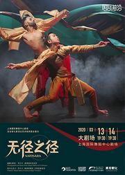 胡沈员&阿卡什·奥德瑞现代舞新作《无径之径》