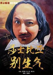開心麻花爆笑喜劇《莎士比亞別生氣》