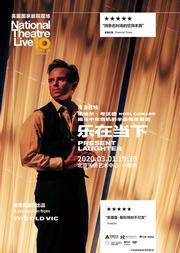 高清影像、英国国家剧院现场《乐在当下》 英语对白、中文字幕