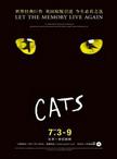 原版音樂劇《貓》CATS