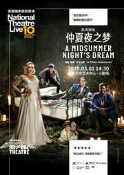 高清影像、英国国家剧院现场《仲夏夜之梦》 英语对白 、中文字幕
