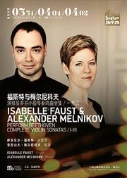 福斯特与梅尔尼科夫演绎贝多芬小提琴奏鸣曲全集(一)