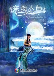 中国儿童艺术剧院 大型儿童剧《东海人鱼》