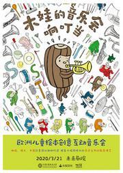 大船文化·歐洲兒童繪本創意互動音樂會 《木娃的音樂會響叮當》