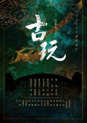 北京人民艺术剧院演出——话剧:《古玩》