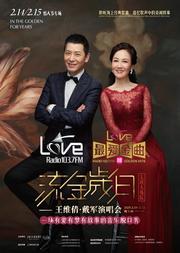 Love Radio(FM103.7)最爱金曲榜——《流金岁月》王维倩·戴军演唱会