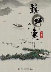 中国儿童艺术剧院 儿童剧《鹬?蚌?鱼》