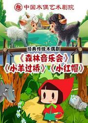 课本戏《森林音乐会》《小羊过桥》《小红帽》