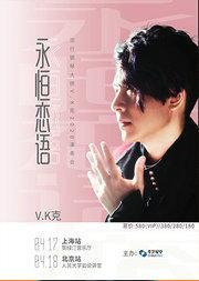 【永恒恋语】流行钢琴大师V.K克2020演奏会