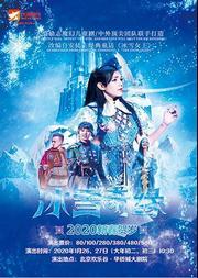大演时代·大型励志魔幻儿童剧《冰雪奇缘》
