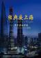 经典夜上海·周末爵士沙龙 多情的玫瑰·爱情金曲