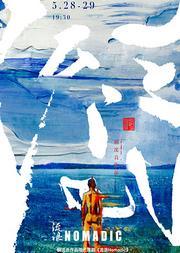 胡沈员作品 现代舞剧《流浪Nomadic》 2020中国巡演上海站