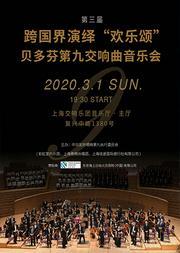 """跨国界演绎""""欢乐颂"""" 贝多芬第九交响曲音乐会"""