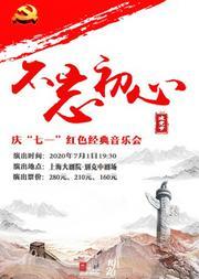 """不忘初心—庆""""七一""""红色经典音乐会"""