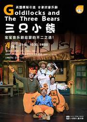 英国儿童音乐剧《三只小熊》中文版
