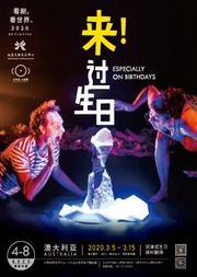 澳大利亚/沉浸式生日派对剧场《来!过生日》