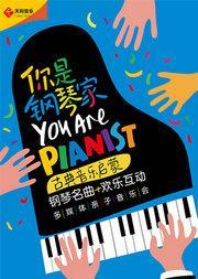 你是鋼琴家——古典音樂啟蒙鋼琴名曲歡樂互動多媒體親子音樂會