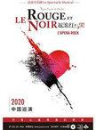 法语音乐剧《摇滚红与黑》