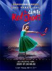新冒险舞团《红舞鞋》