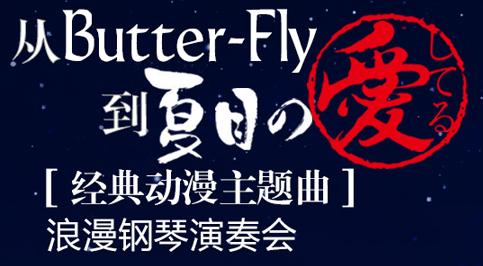 从Butter-Fly到夏目の愛してる—— 经典动漫主题曲浪漫钢琴演奏会