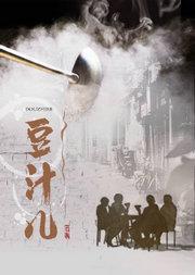 中国国家话剧院演出 话剧《豆汁儿》