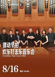 律动节拍—欢乐打击乐音乐会(下午)