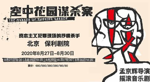 孟京輝戲劇作品 搖滾音樂劇《空中花園謀殺案》