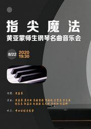 指尖魔法—黄亚蒙师生钢琴名曲音乐会