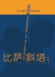 中国国家话剧院演出 话剧《比萨斜塔》