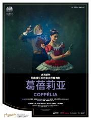 周三歌剧芭蕾之夜/英国皇家歌剧院高清影像/芭蕾舞剧《葛蓓莉亚》