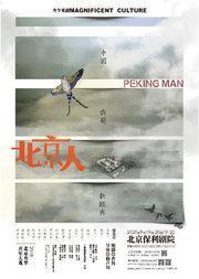 中国戏剧新经典 央华·保利《北京人》