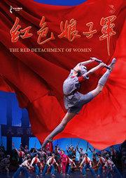 """国家大剧院""""华彩秋韵""""系列:""""2020中关村舞剧节""""精品舞剧展演·中央芭蕾舞团《红色娘子军》"""