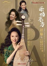 乐鸣东方· 赵聪与上海爱乐乐团音乐会