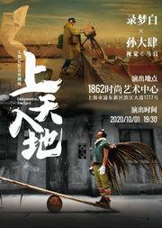 上海记忆音乐现场《上天入地》
