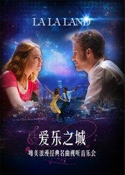 """爱乐之城""""La La Land""""唯美浪漫经典名曲视听音乐会"""