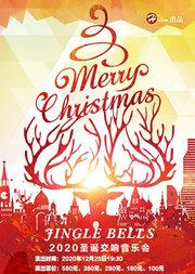 Jingle Bells—2020圣诞交响音乐会